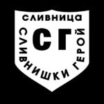Slivnishki geroy logo